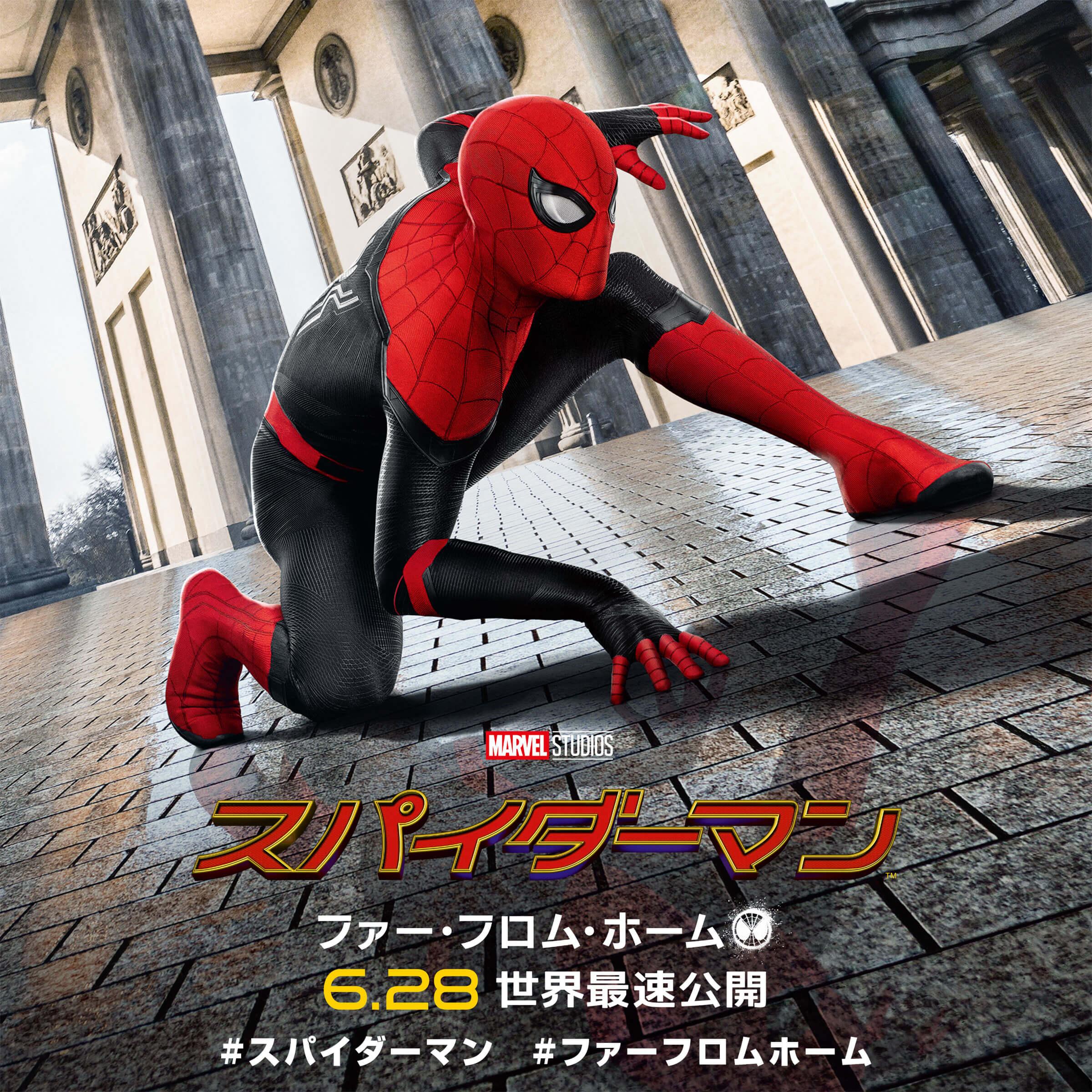 映画「スパイダーマン:ファー・フロム・ホーム」タイアップ