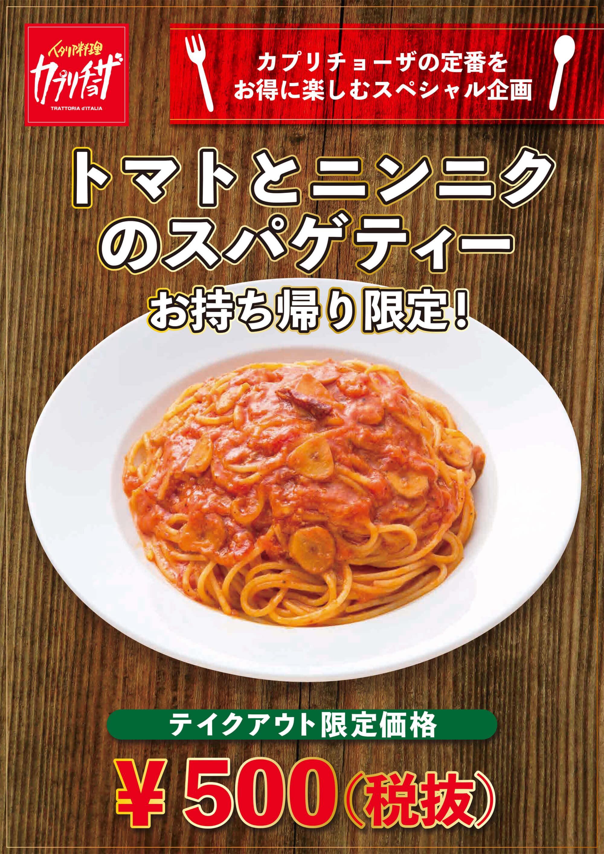 トマトとニンニクのスパゲティがテイクアウトで期間限定500円